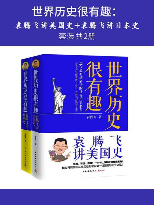 世界历史很有趣:袁腾飞讲美国史+袁腾飞讲日本史(套装共2册)