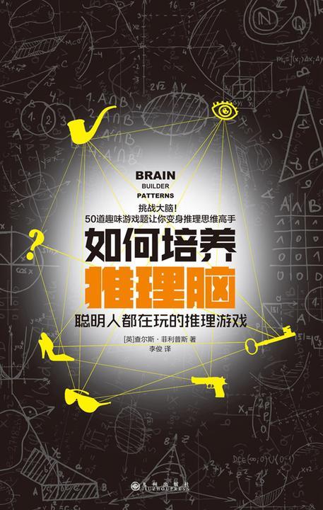 如何培养推理脑:聪明人都在玩的推理游戏
