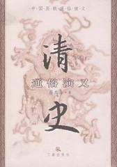 中国历朝通俗演义清史通俗演义
