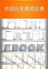 中国历史典故辞典