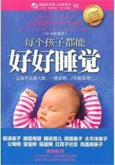 每个孩子都能好好睡觉(试读本)