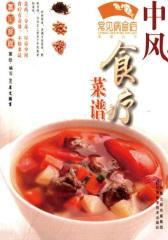 中风食疗菜谱