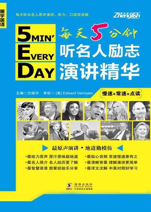 振宇英语·每天5分钟听名人励志演讲精华