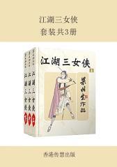 江湖三女侠(套装共3册)