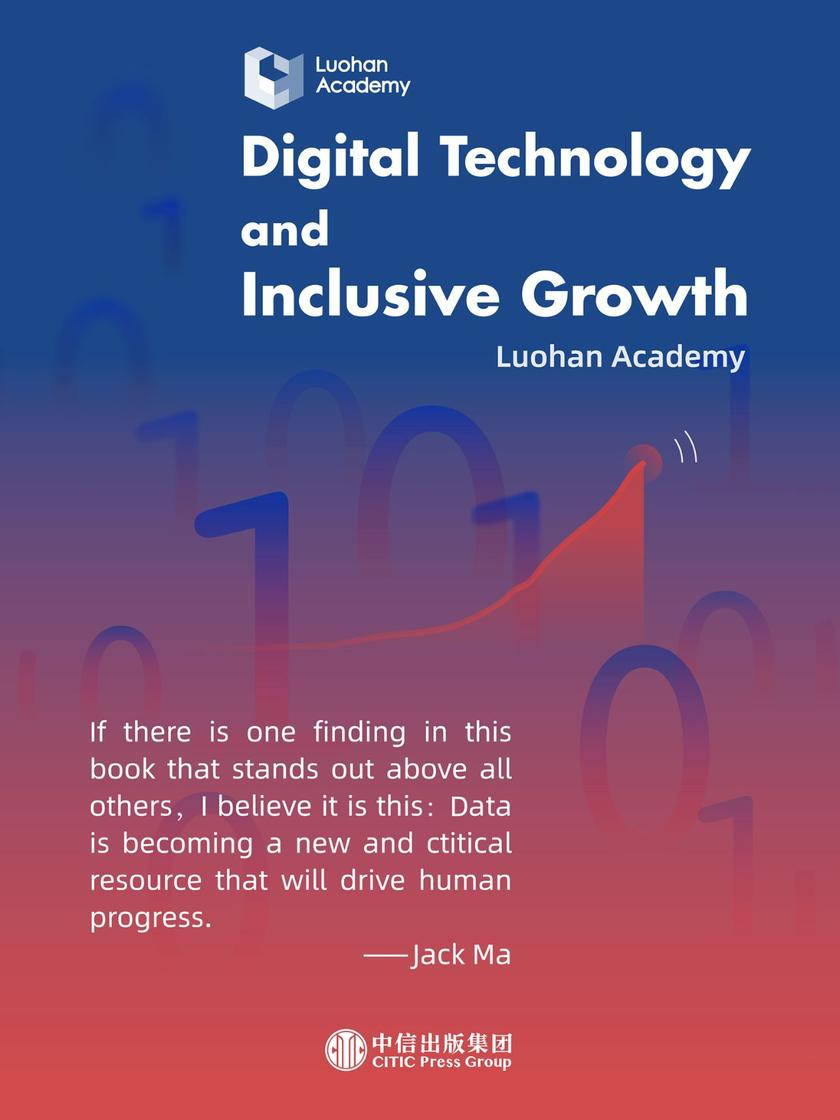 Digital Technology and Inclusive Growth (新普惠经济:数字技术如何推动普惠性增长)