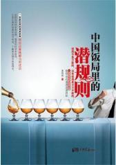 中国饭局里的潜规则(一部 有效的饭局攻略,助你左右逢源进退自如;一本 实用的酒桌圣典,帮你心想事成事事周全。)(试读本)