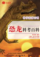[3D电子书]圣才学习网·科学探索百科:恐龙科考百科(仅适用PC阅读)