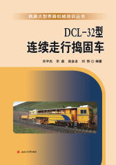 DCL32型连续走行捣固车