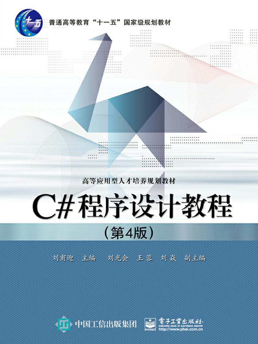 C# 程序设计教程(第4版)