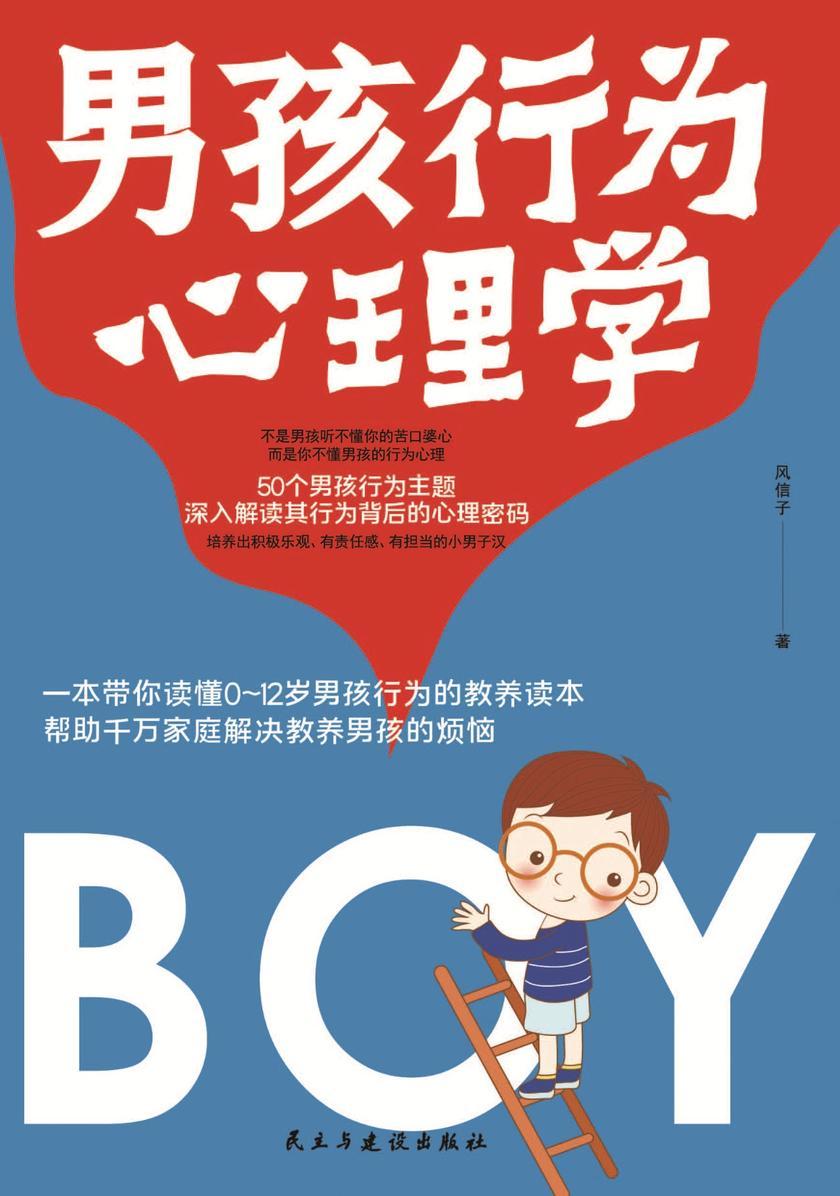 男孩行为心理学:一本带你读懂0~12岁男孩行为的教养读本,帮助千万家庭解决教养男孩的烦恼