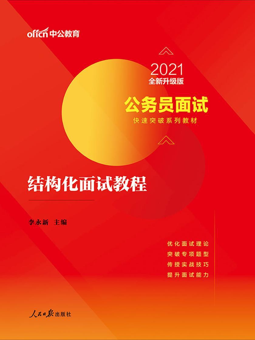 中公2021公务员面试快速突破系列教材结构化面试教程(全新升级)