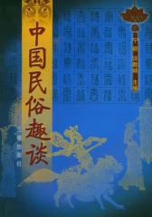 中国民俗趣谈