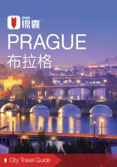 穷游锦囊:布拉格(2016)(电子杂志)