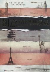 世界城市 创意北京:创意是著名城市的灵魂