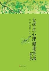 大学生心理健康实录(第2版)