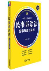 最新中华人民共和国民事诉讼法配套解读与实例(试读本)