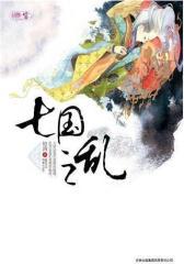 七国之乱(试读本)