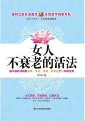 女人不衰老的活法(当当网独家销售)( 不容错过的集治病、养生、抗衰、美颜于一体的养生宝典。)(试读本)