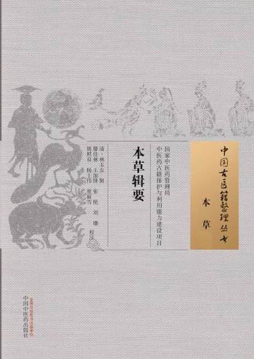 本草辑要(中国古医籍整理丛书)