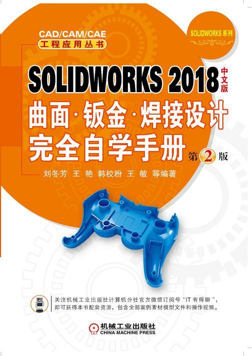 SOLIDWORKS 2018中文版曲面·钣金·焊接设计完全自学手册 第2版