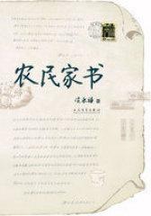 农民家书(试读本)