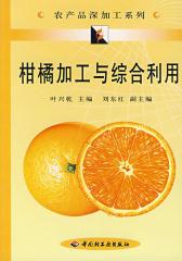 柑橘加工与综合利用(仅适用PC阅读)