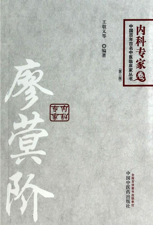廖蓂阶-百年百名中医内科专家卷(中国百年百名中医临床家丛书)
