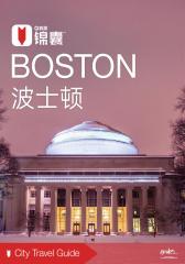 穷游锦囊:波士顿(2016)(电子杂志)