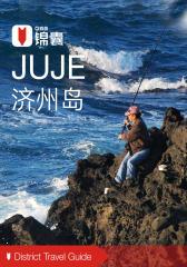 穷游锦囊:济州岛(2016)(电子杂志)