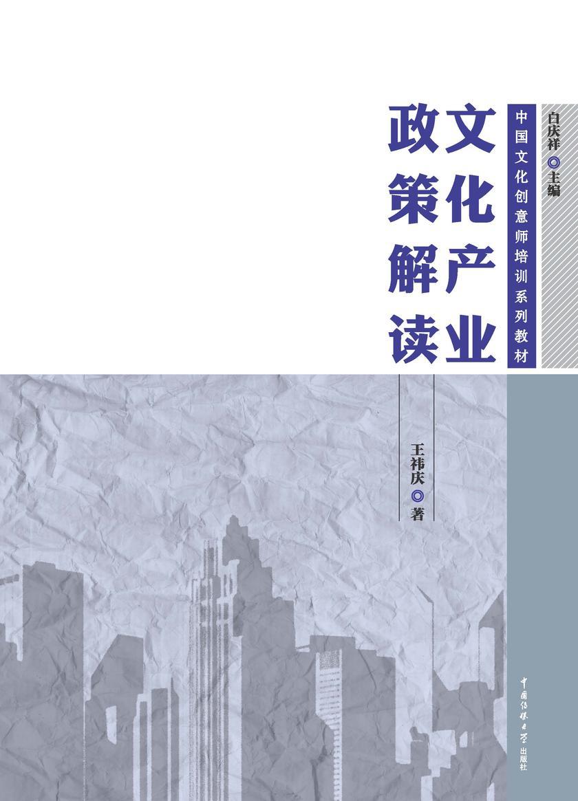 文化产业政策解读