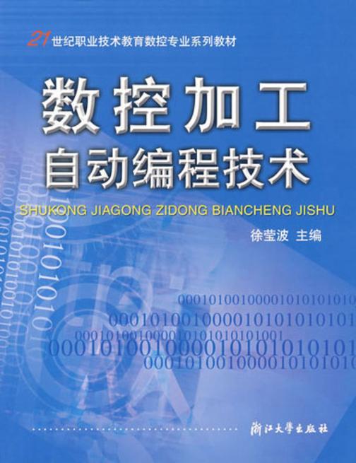 数控加工自动编程技术