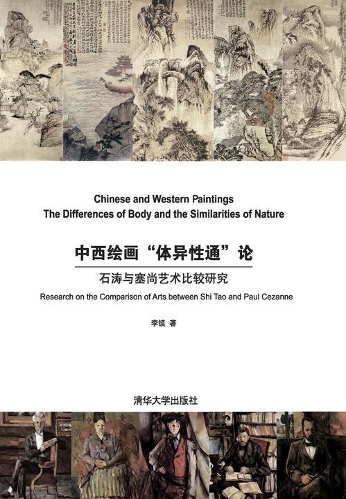 """中西绘画""""体异性通""""论:石涛与塞尚艺术比较研究(仅适用PC阅读)"""