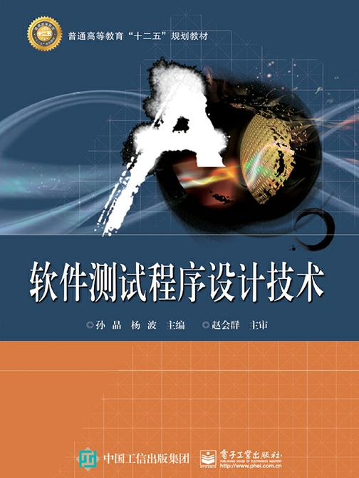 软件测试程序设计技术
