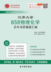 江苏大学858物理化学历年考研真题汇编
