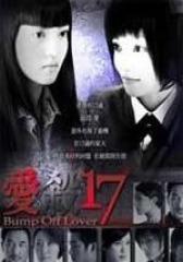 爱杀17(影视)