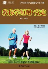 [3D电子书]圣才学习网·学生田径与体操学习手册:教你学短跑·竞走(仅适用PC阅读)