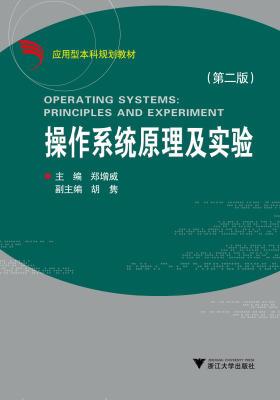 操作系统原理及实验