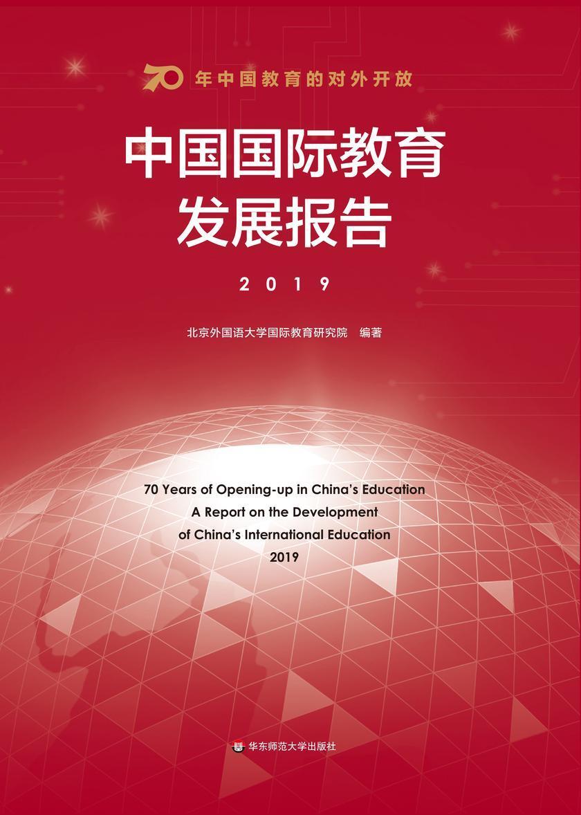70年中国教育的对外开放:中国国际教育发展报告:汉英对照