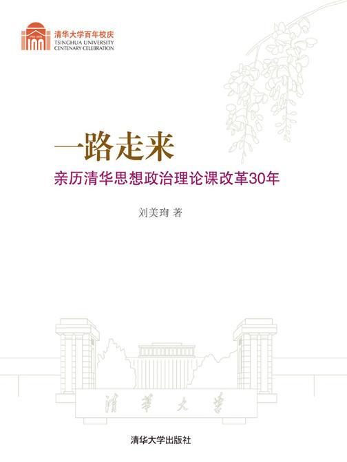 一路走来:亲历清华思想政治理论课改革30年(仅适用PC阅读)