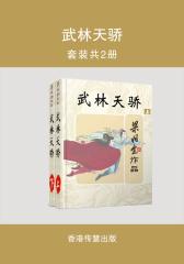 武林天骄(套装共2册)