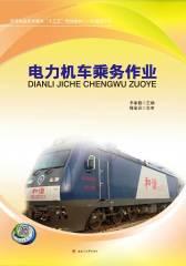 电力机车乘务作业