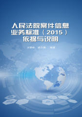 人民法院案件信息业务标准(2015)依据与说明