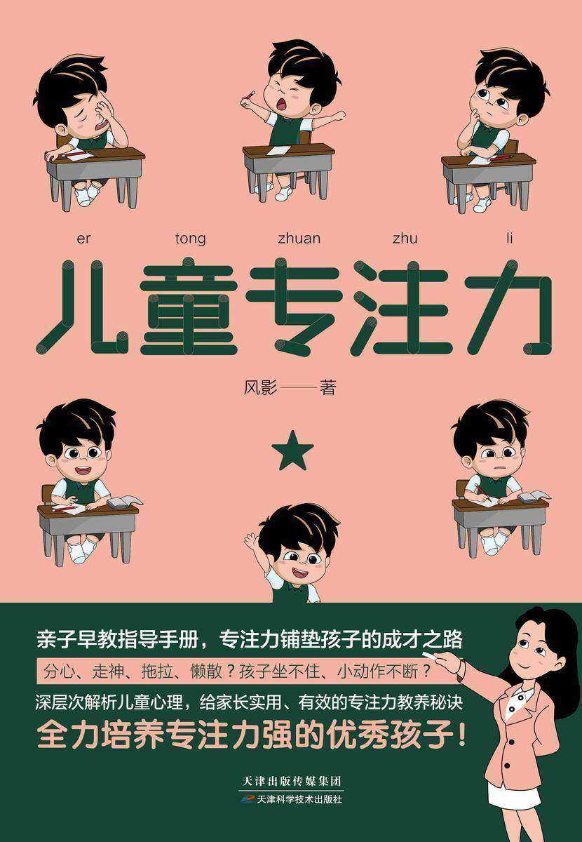 儿童专注力:深层次解析儿童心理,给家长实用、有效的专注力教养秘诀