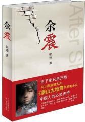 冯小刚电影《唐山大地震》原著小说:余震(试读本)