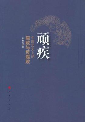 顽疾——中国历史上的腐败与反腐败