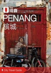 穷游锦囊:槟城(2016)(电子杂志)