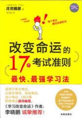 改变命运的17个考试准则—— 快、 强学习法(试读本)