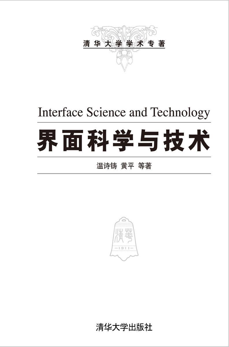 界面科学与技术(仅适用PC阅读)
