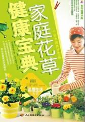 家庭花草健康宝典(仅适用PC阅读)