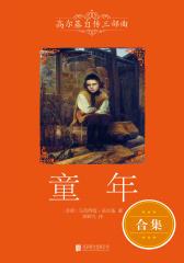 高尔基自传三部曲:童年+在人间+我的大学(套装共3册)